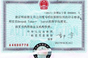 China Attestation for Certificate in Khar Road, Attestation for Khar Road issued certificate for China, China embassy attestation service in Khar Road, China Attestation service for Khar Road issued Certificate, Certificate Attestation for China in Khar Road, China Attestation agent in Khar Road, China Attestation Consultancy in Khar Road, China Attestation Consultant in Khar Road, Certificate Attestation from MEA in Khar Road for China, China Attestation service in Khar Road, Khar Road base certificate Attestation for China, Khar Road certificate Attestation for China, Khar Road certificate Attestation for China education, Khar Road issued certificate Attestation for China, China Attestation service for Ccertificate in Khar Road, China Attestation service for Khar Road issued Certificate, Certificate Attestation agent in Khar Road for China, China Attestation Consultancy in Khar Road, China Attestation Consultant in Khar Road, Certificate Attestation from ministry of external affairs for China in Khar Road, certificate attestation service for China in Khar Road, certificate Legalization service for China in Khar Road, certificate Legalization for China in Khar Road, China Legalization for Certificate in Khar Road, China Legalization for Khar Road issued certificate, Legalization of certificate for China dependent visa in Khar Road, China Legalization service for Certificate in Khar Road, Legalization service for China in Khar Road, China Legalization service for Khar Road issued Certificate, China legalization service for visa in Khar Road, China Legalization service in Khar Road, China Embassy Legalization agency in Khar Road, certificate Legalization agent in Khar Road for China, certificate Legalization Consultancy in Khar Road for China, China Embassy Legalization Consultant in Khar Road, certificate Legalization for China Family visa in Khar Road, Certificate Legalization from ministry of external affairs in Khar Road for China, certificate Legalization office