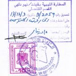 Libya Attestation for Certificate in Vangani, Attestation for Vangani issued certificate for Libya, Libya embassy attestation service in Vangani, Libya Attestation service for Vangani issued Certificate, Certificate Attestation for Libya in Vangani, Libya Attestation agent in Vangani, Libya Attestation Consultancy in Vangani, Libya Attestation Consultant in Vangani, Certificate Attestation from MEA in Vangani for Libya, Libya Attestation service in Vangani, Vangani base certificate Attestation for Libya, Vangani certificate Attestation for Libya, Vangani certificate Attestation for Libya education, Vangani issued certificate Attestation for Libya, Libya Attestation service for Ccertificate in Vangani, Libya Attestation service for Vangani issued Certificate, Certificate Attestation agent in Vangani for Libya, Libya Attestation Consultancy in Vangani, Libya Attestation Consultant in Vangani, Certificate Attestation from ministry of external affairs for Libya in Vangani, certificate attestation service for Libya in Vangani, certificate Legalization service for Libya in Vangani, certificate Legalization for Libya in Vangani, Libya Legalization for Certificate in Vangani, Libya Legalization for Vangani issued certificate, Legalization of certificate for Libya dependent visa in Vangani, Libya Legalization service for Certificate in Vangani, Legalization service for Libya in Vangani, Libya Legalization service for Vangani issued Certificate, Libya legalization service for visa in Vangani, Libya Legalization service in Vangani, Libya Embassy Legalization agency in Vangani, certificate Legalization agent in Vangani for Libya, certificate Legalization Consultancy in Vangani for Libya, Libya Embassy Legalization Consultant in Vangani, certificate Legalization for Libya Family visa in Vangani, Certificate Legalization from ministry of external affairs in Vangani for Libya, certificate Legalization office in Vangani for Libya, Vangani base certificate Legalization for Libya, Va
