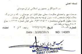 Iran Attestation for Certificate in Marine Lines, Attestation for Marine Lines issued certificate for Iran, Iran embassy attestation service in Marine Lines, Iran Attestation service for Marine Lines issued Certificate, Certificate Attestation for Iran in Marine Lines, Iran Attestation agent in Marine Lines, Iran Attestation Consultancy in Marine Lines, Iran Attestation Consultant in Marine Lines, Certificate Attestation from MEA in Marine Lines for Iran, Iran Attestation service in Marine Lines, Marine Lines base certificate Attestation for Iran, Marine Lines certificate Attestation for Iran, Marine Lines certificate Attestation for Iran education, Marine Lines issued certificate Attestation for Iran, Iran Attestation service for Ccertificate in Marine Lines, Iran Attestation service for Marine Lines issued Certificate, Certificate Attestation agent in Marine Lines for Iran, Iran Attestation Consultancy in Marine Lines, Iran Attestation Consultant in Marine Lines, Certificate Attestation from ministry of external affairs for Iran in Marine Lines, certificate attestation service for Iran in Marine Lines, certificate Legalization service for Iran in Marine Lines, certificate Legalization for Iran in Marine Lines, Iran Legalization for Certificate in Marine Lines, Iran Legalization for Marine Lines issued certificate, Legalization of certificate for Iran dependent visa in Marine Lines, Iran Legalization service for Certificate in Marine Lines, Legalization service for Iran in Marine Lines, Iran Legalization service for Marine Lines issued Certificate, Iran legalization service for visa in Marine Lines, Iran Legalization service in Marine Lines, Iran Embassy Legalization agency in Marine Lines, certificate Legalization agent in Marine Lines for Iran, certificate Legalization Consultancy in Marine Lines for Iran, Iran Embassy Legalization Consultant in Marine Lines, certificate Legalization for Iran Family visa in Marine Lines, Certificate Legalization from ministry of external affairs in Marine Lines for Iran, certificate Legalization office in Marine Lines for Iran, Marine Lines base certificate Legalization for Iran, Marine Lines issued certificate Legalization for Iran, certificate Legalization for foreign Countries in Marine Lines, certificate Legalization for Iran in Marine Lines,